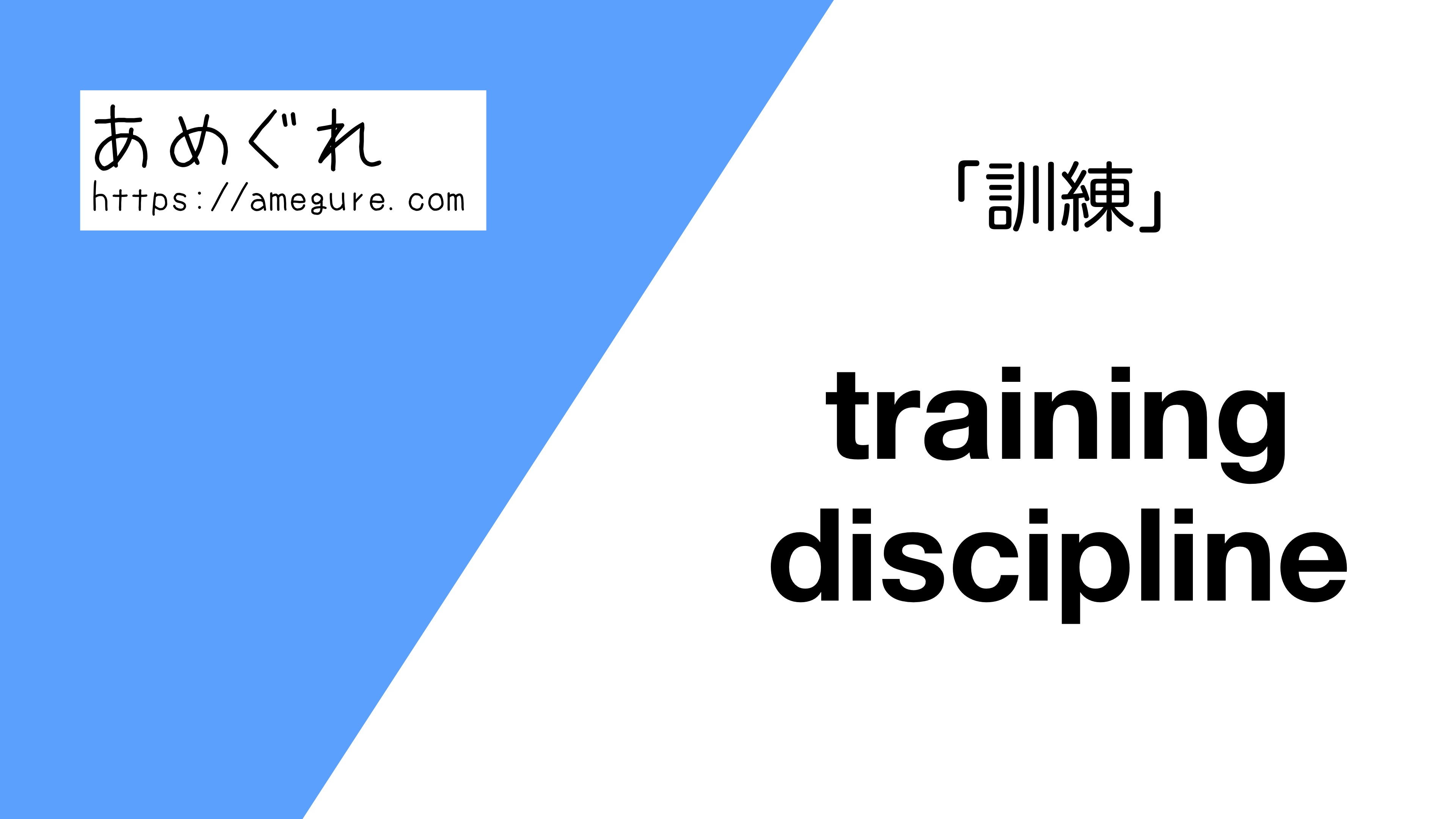 training-discipline違い
