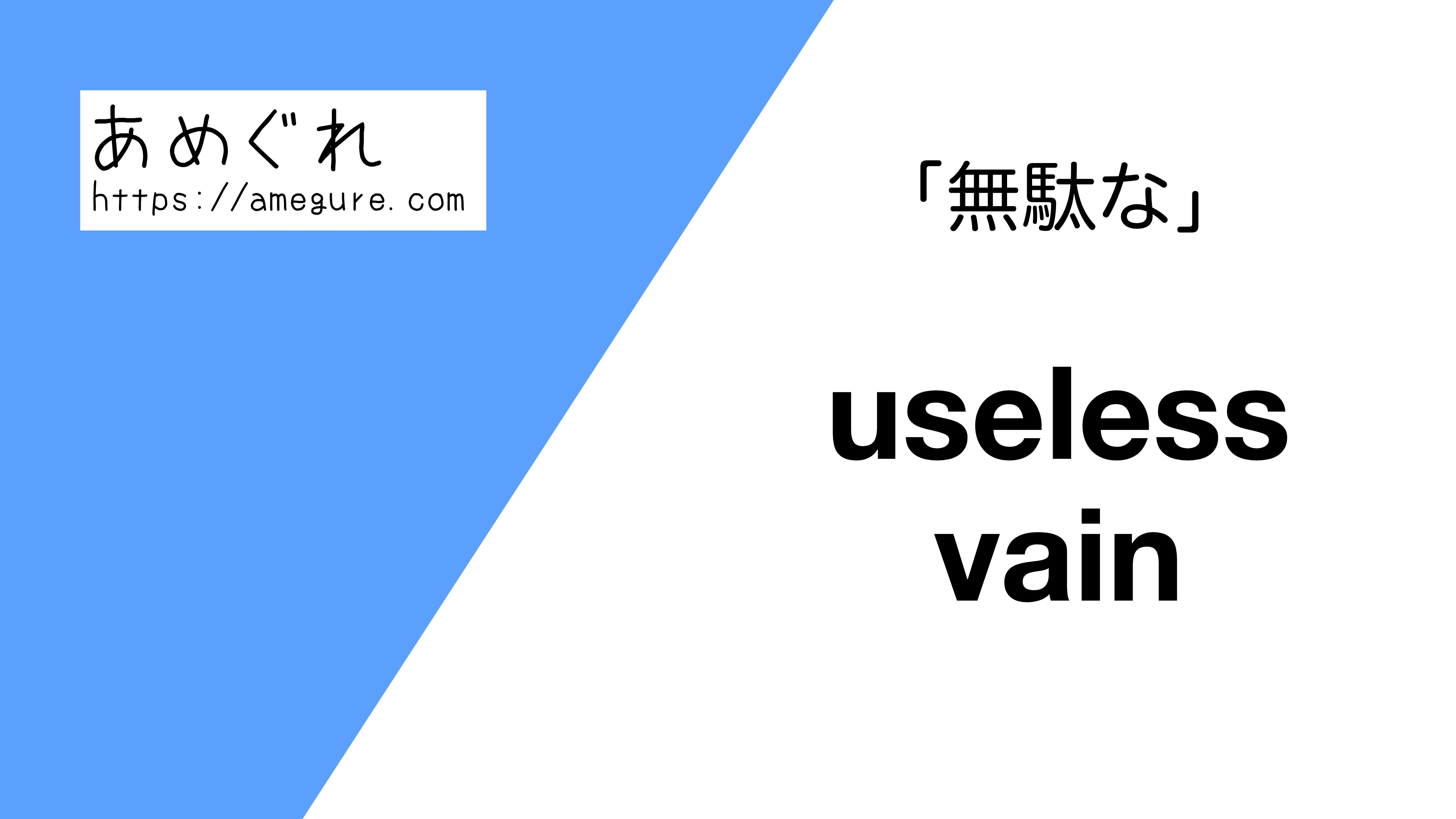 useless-vain違い