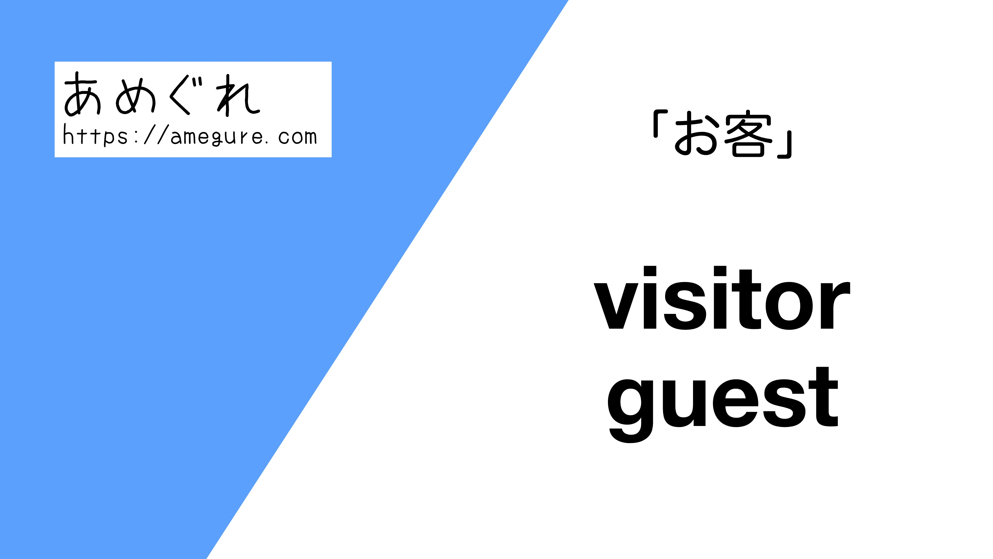 visitor-guest違い