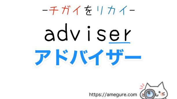 advice-advise違い