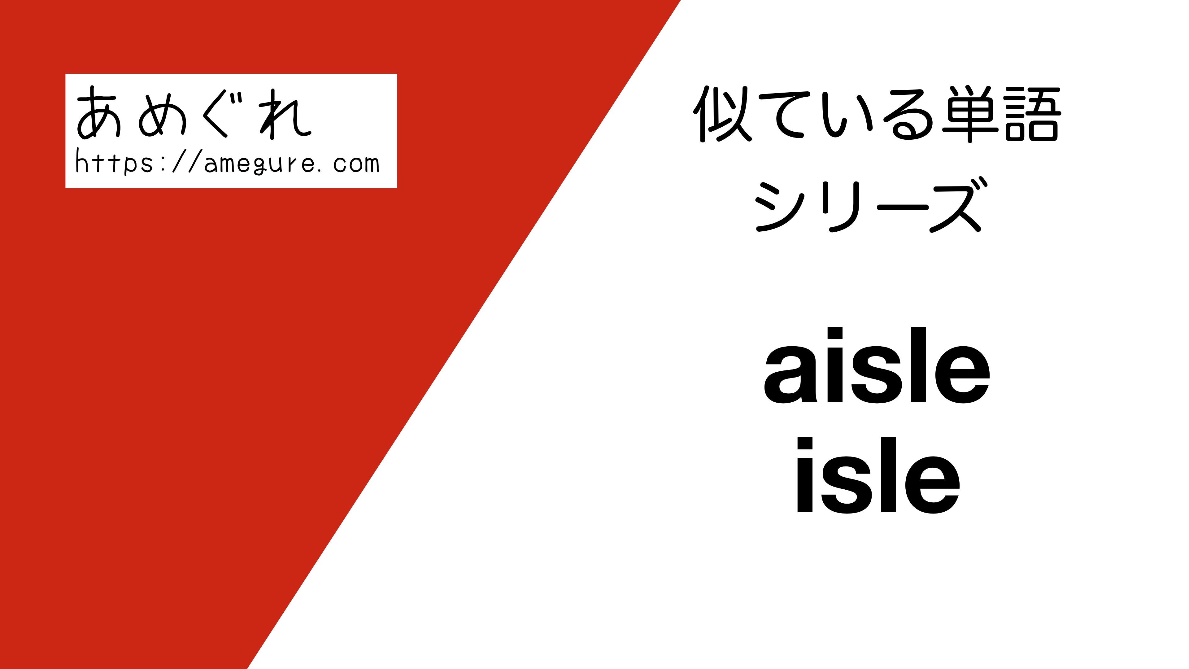 aisle-isle違い