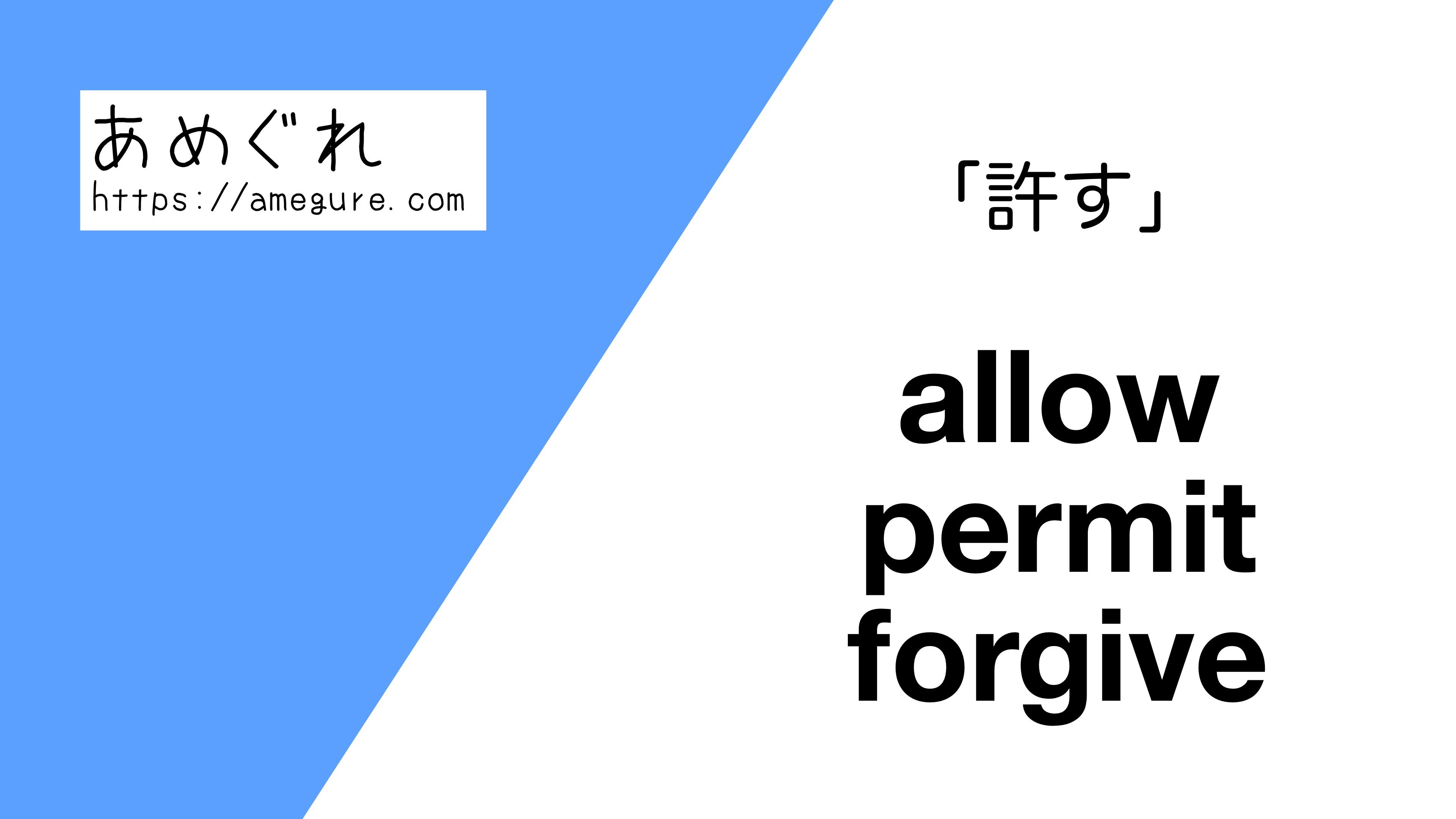 allow-permit-forgive違い