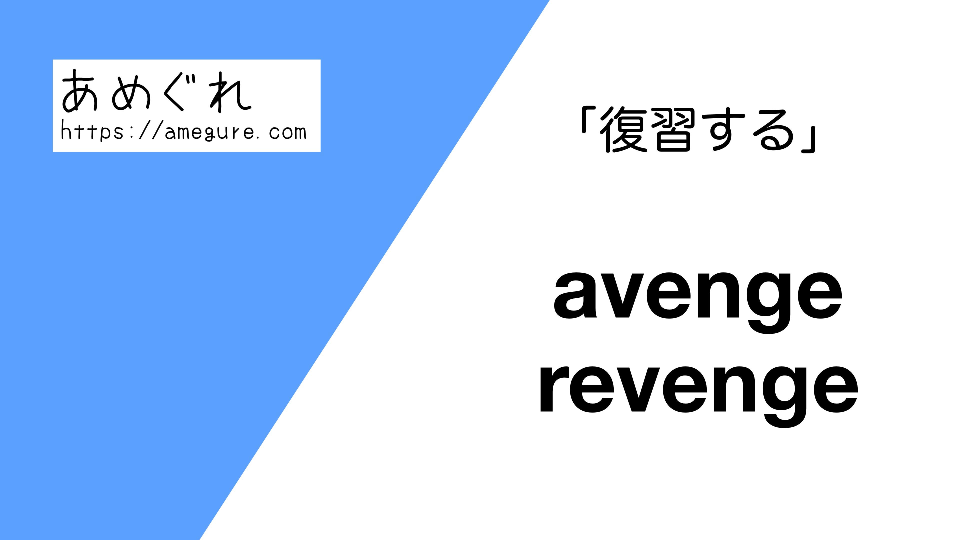 avenge-revenge違い
