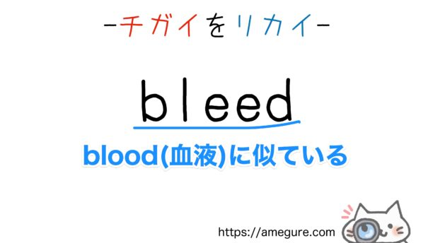 bleed-breed違い