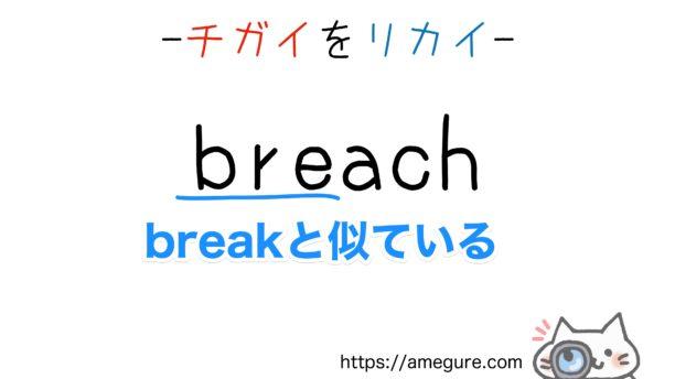 bleach-breach覚え方