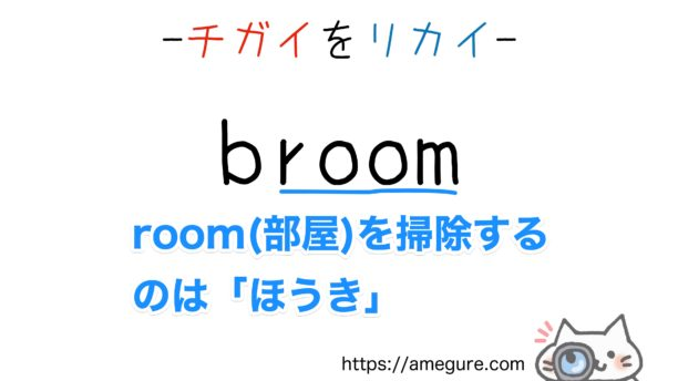 bloom-broom違い