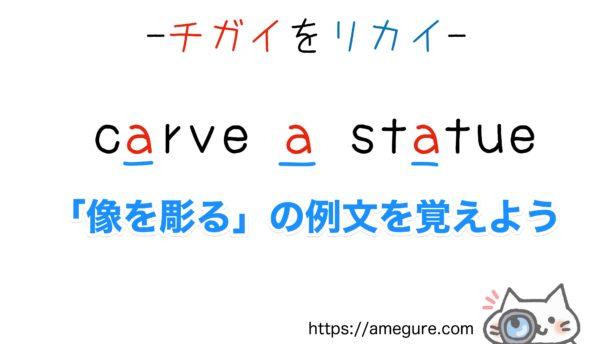carve-curve違い