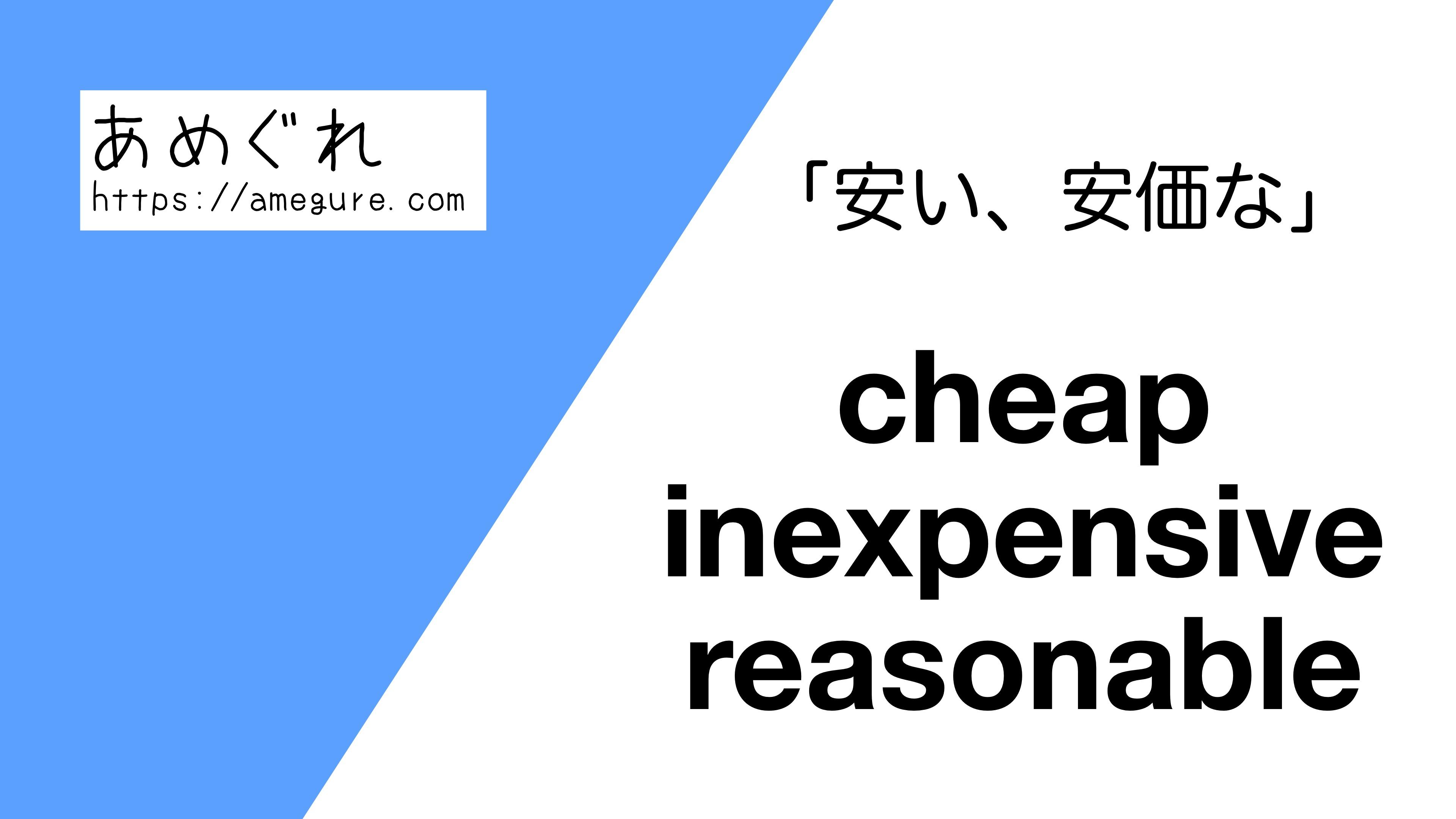 cheap-inexpensive-reasonable違い
