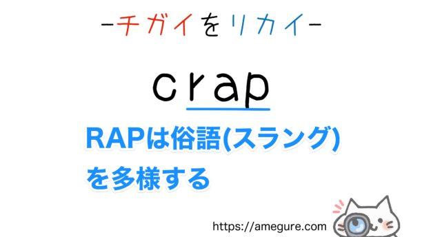 clap-crap違い