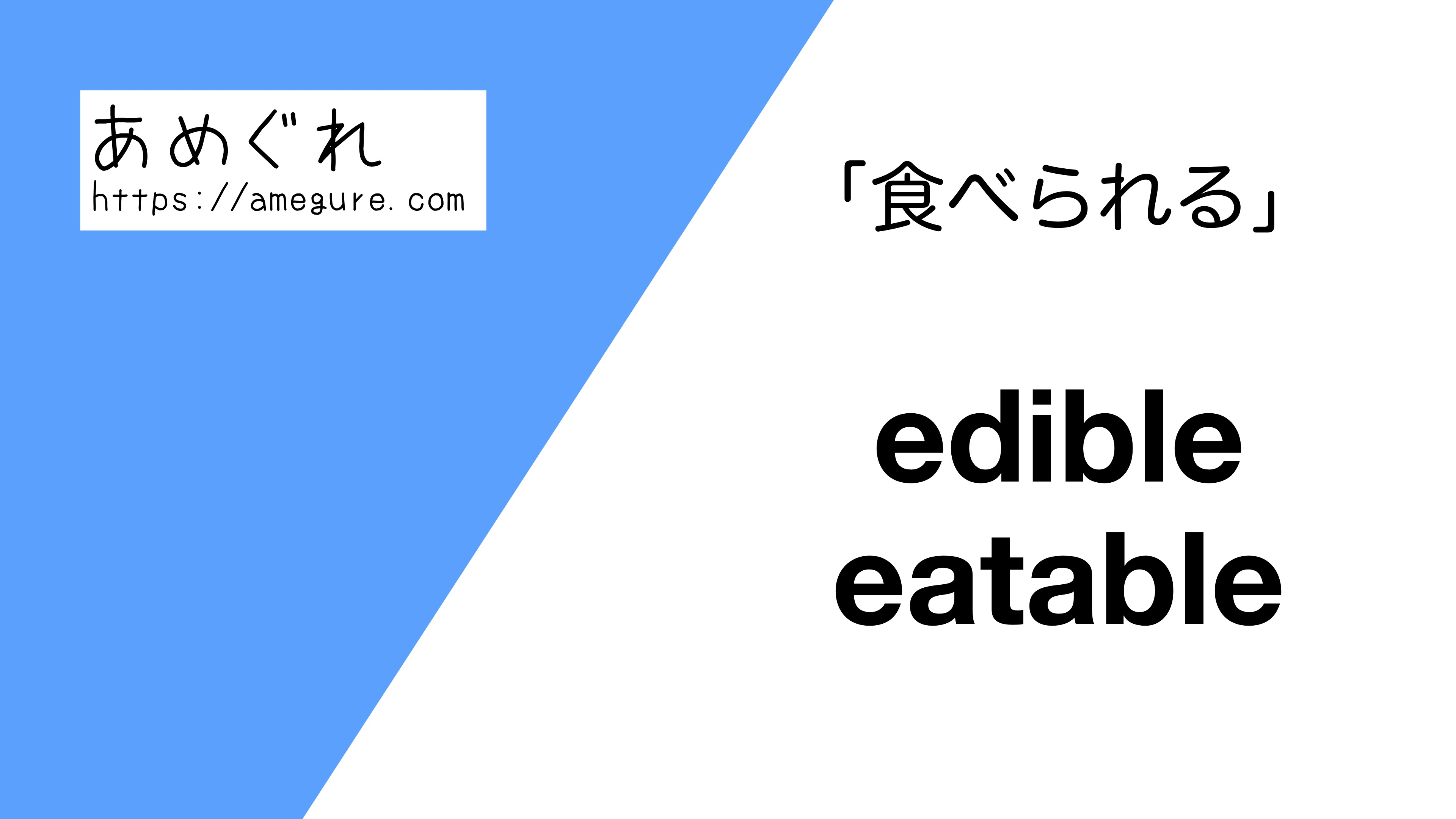 edible-eatable違い