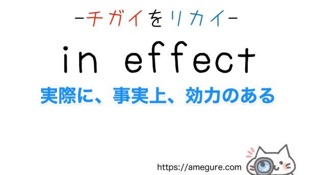affect-effect違い