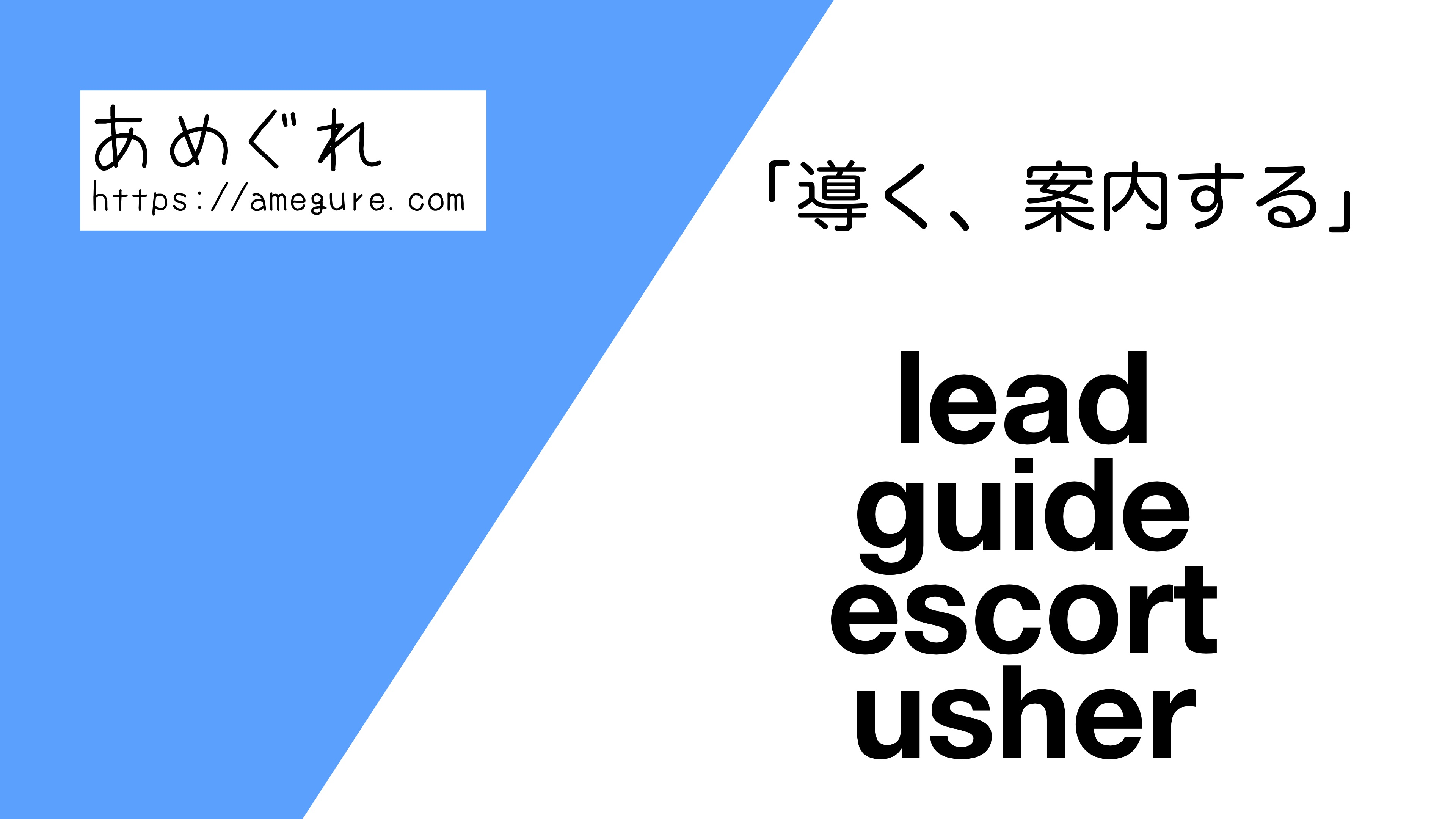 lead-guide-escort-usher違い