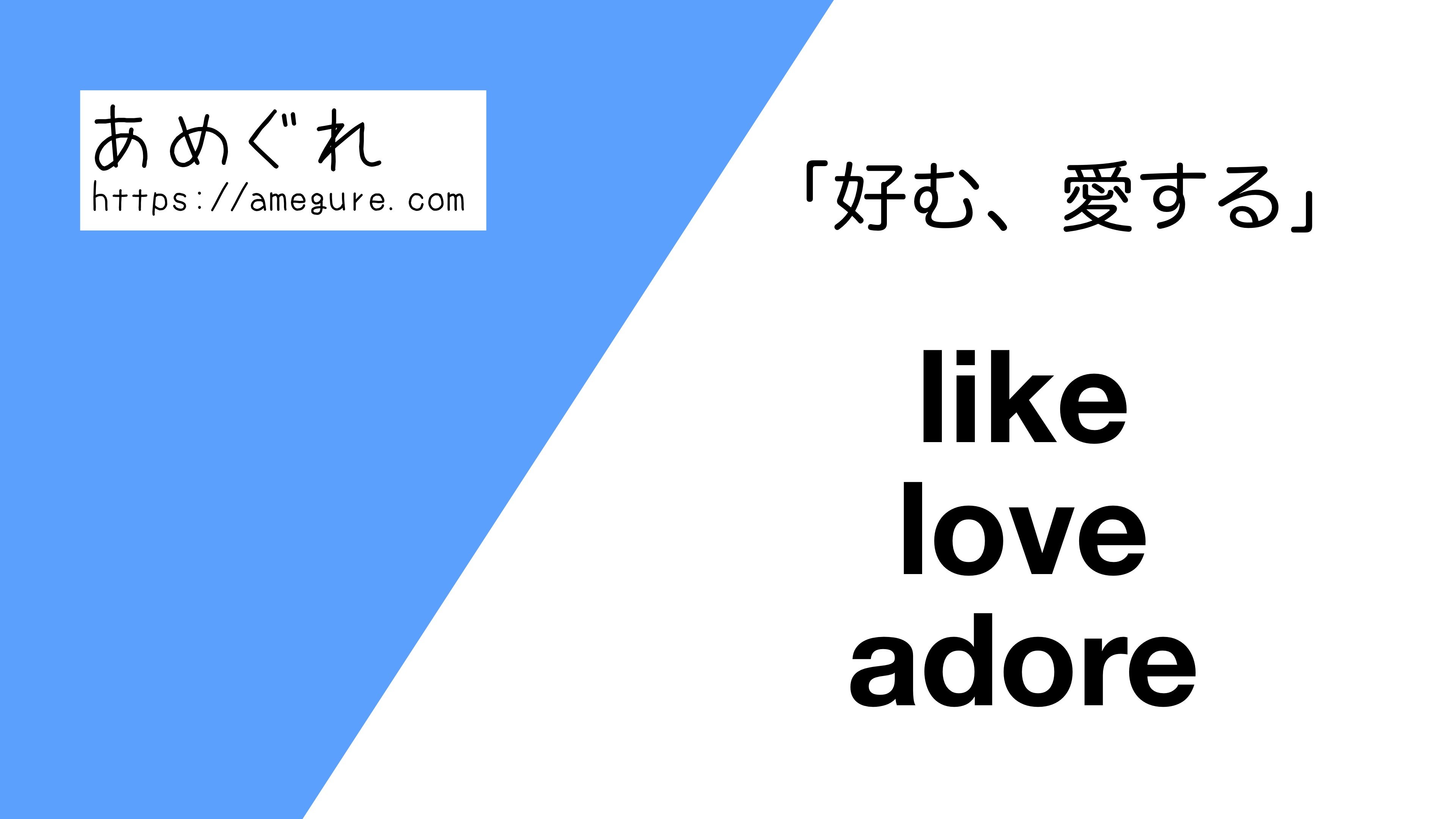 like-love-adore違い