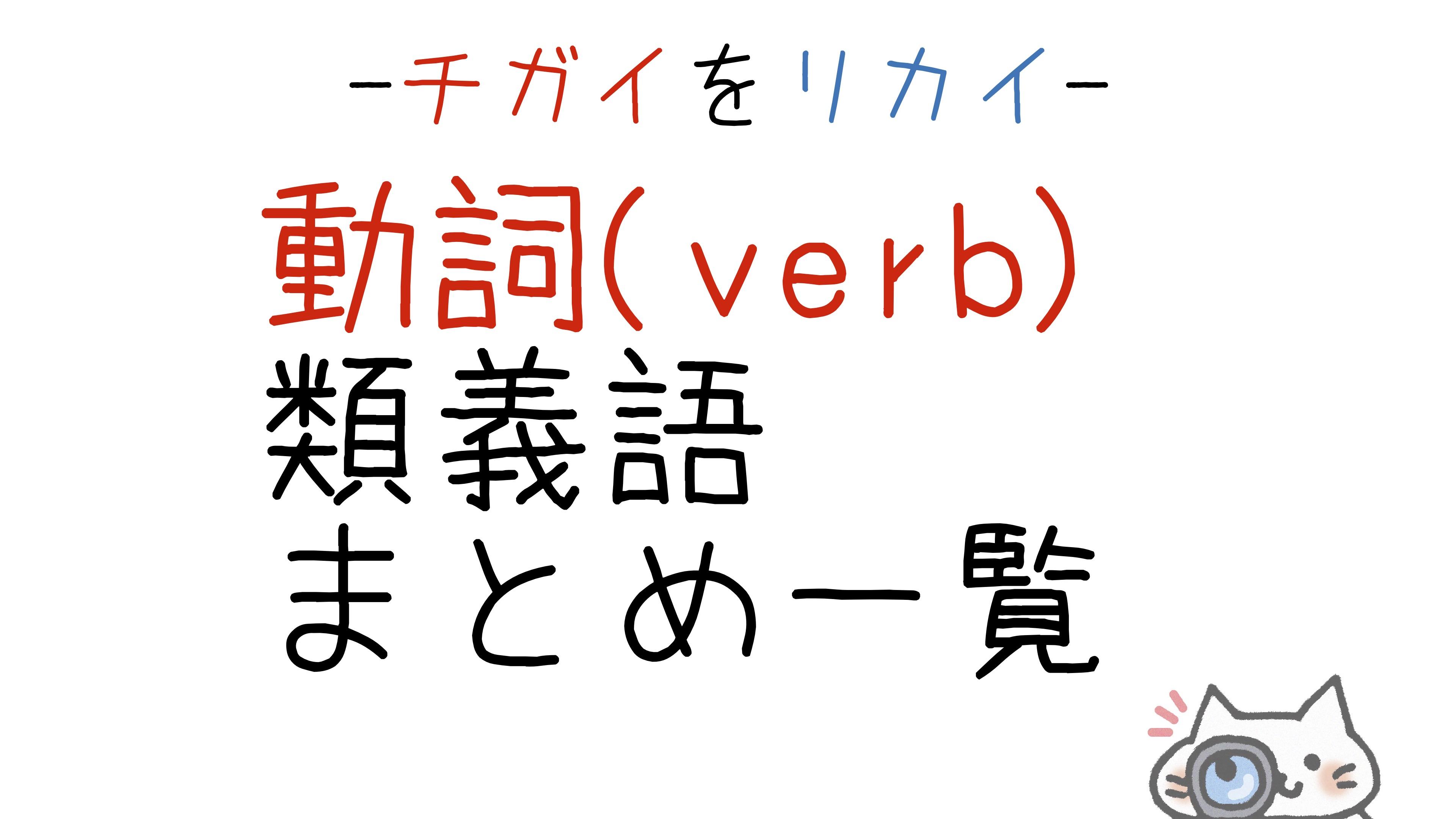 動詞(verb)類義語まとめ一覧
