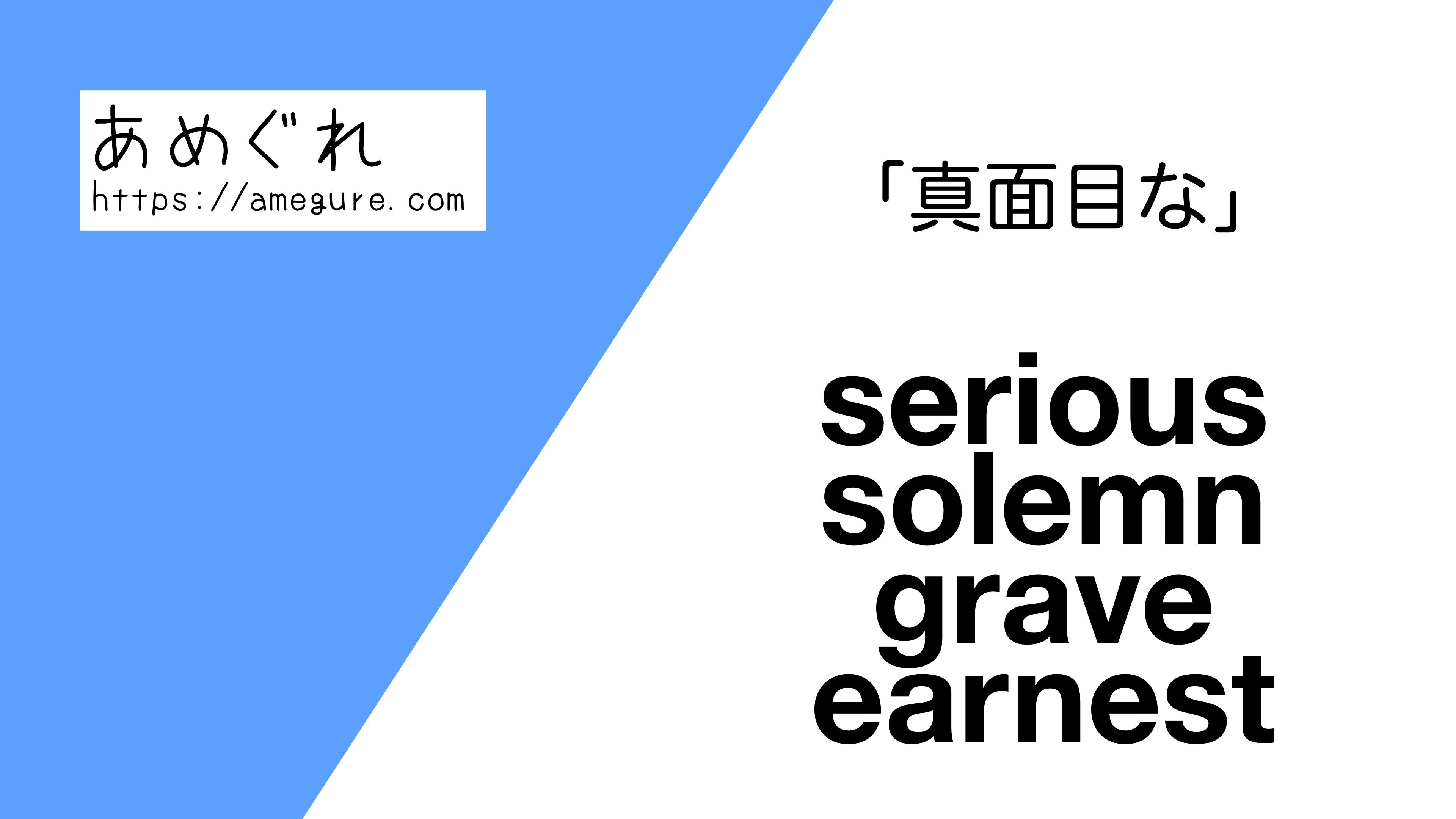 serious-solemn-grave-earnest違い