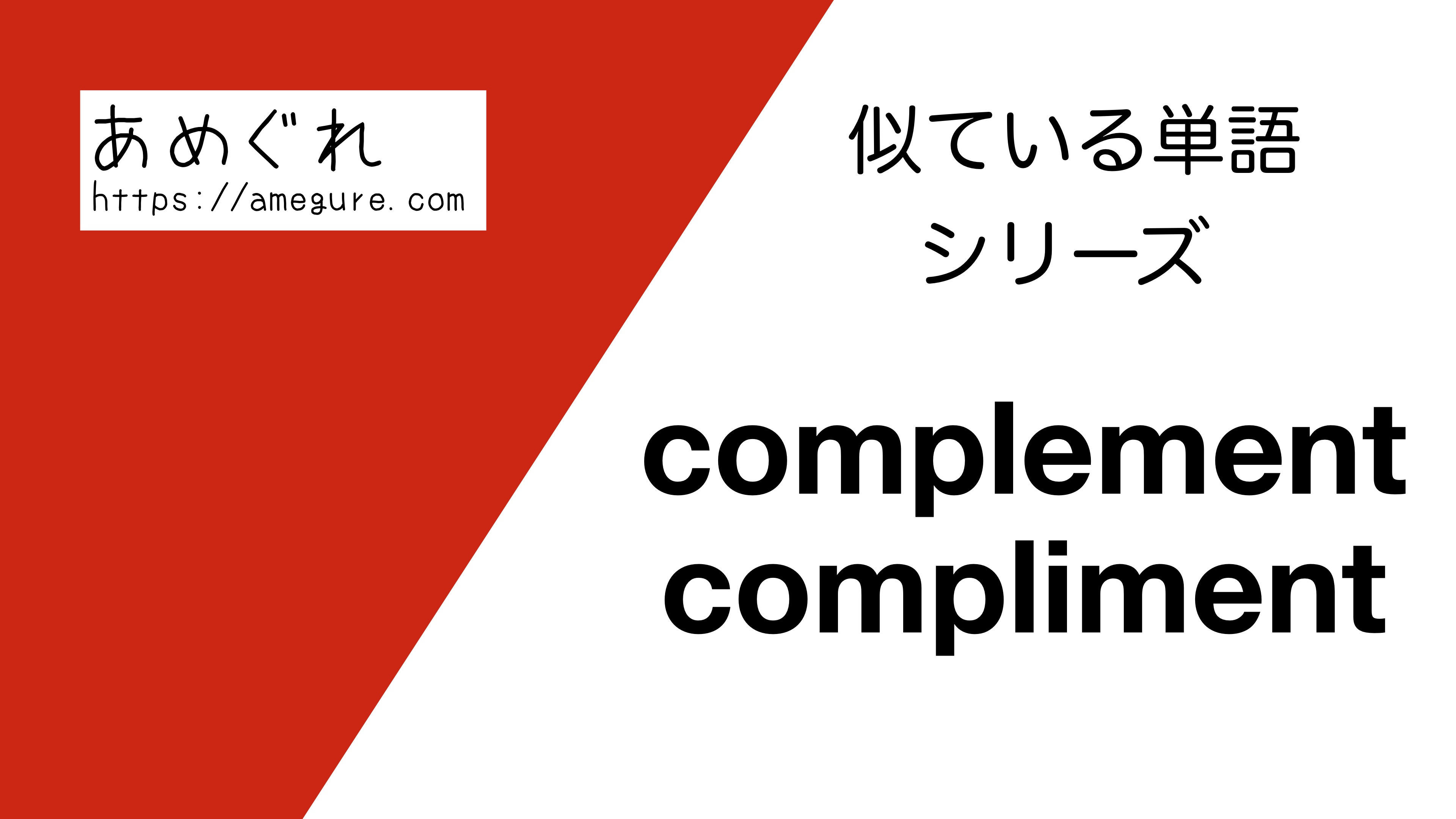 complement-compliment違い