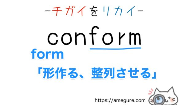 confirm-conform違い