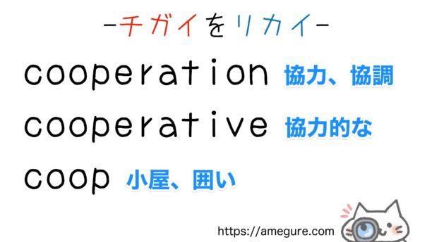 cooperation-corporation違い