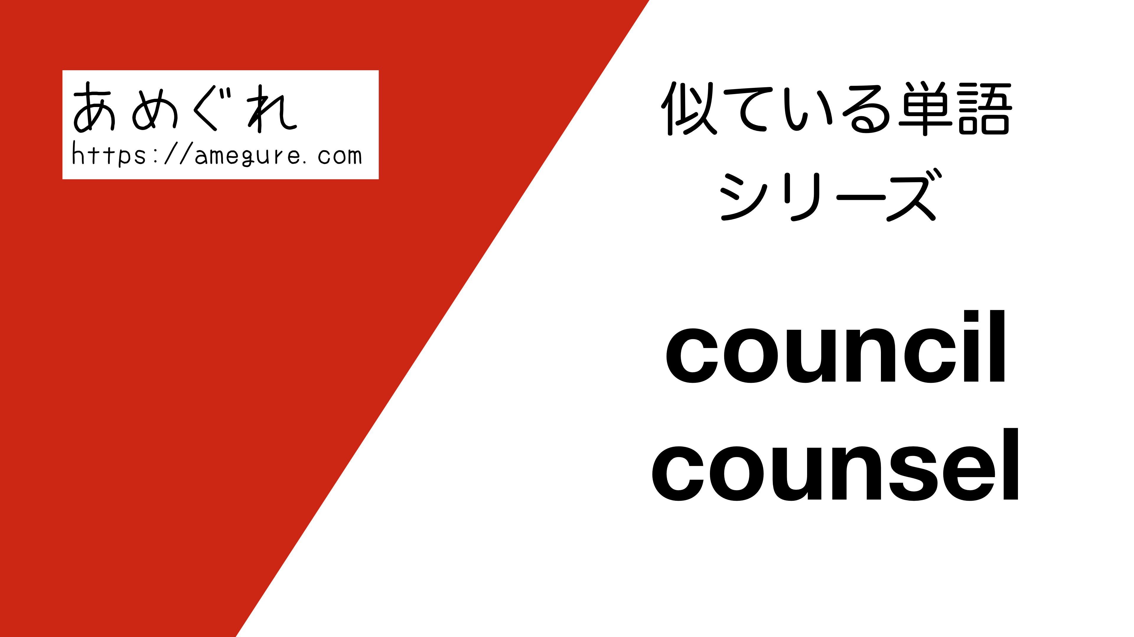 council-counsel違い