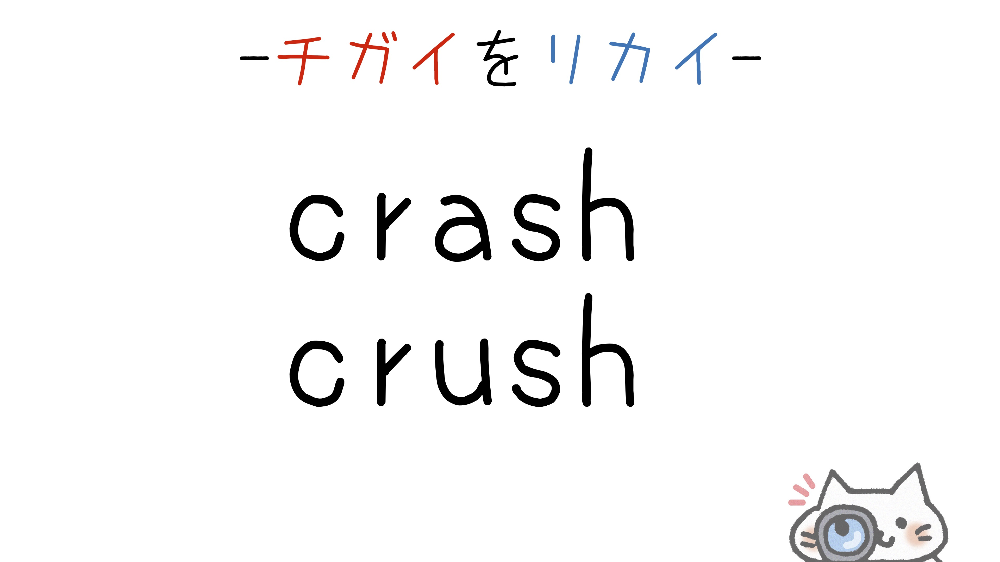 crash-crush違い