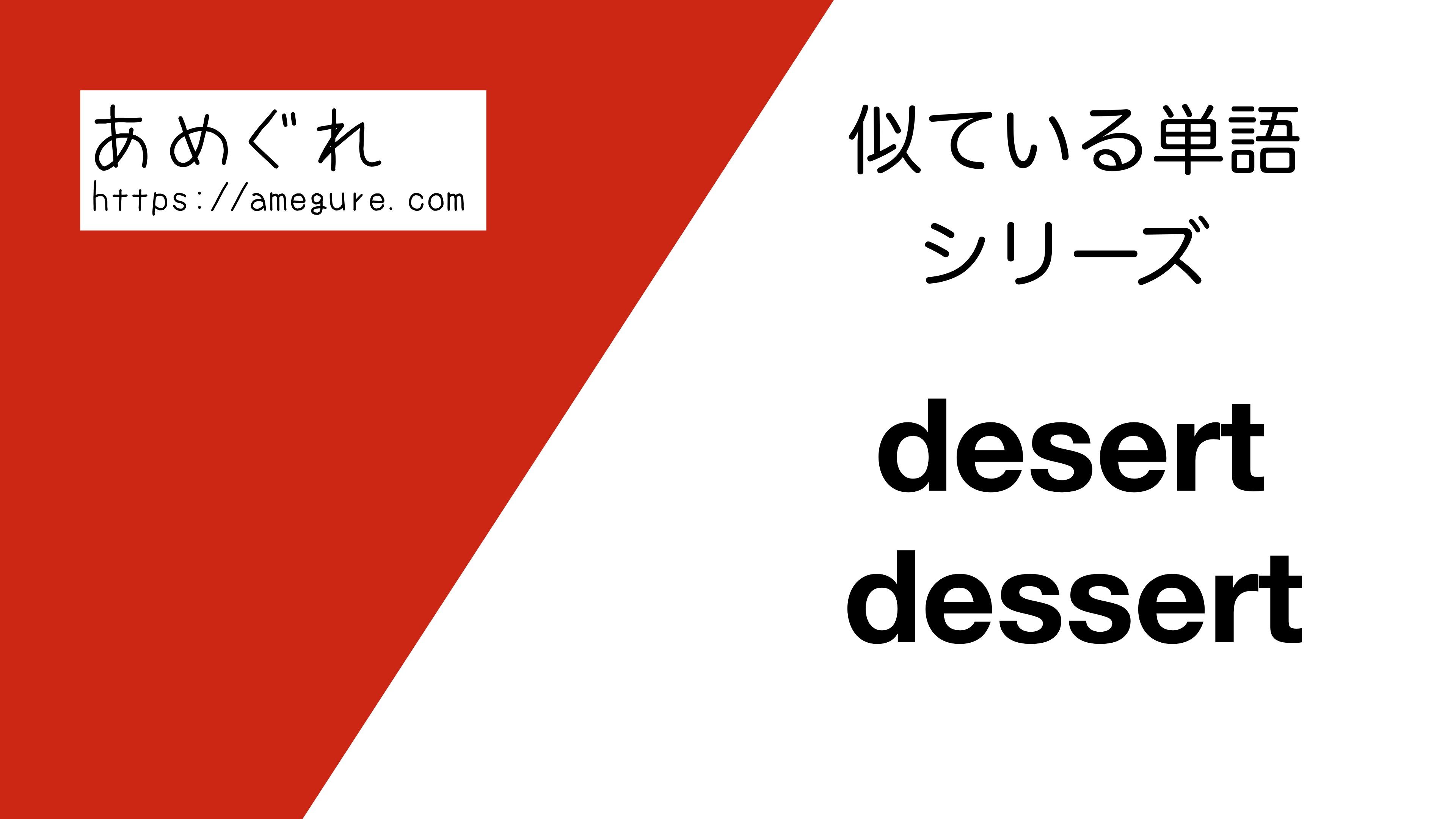 desert-dessert違い