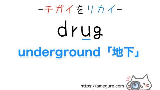 drag-drug違い