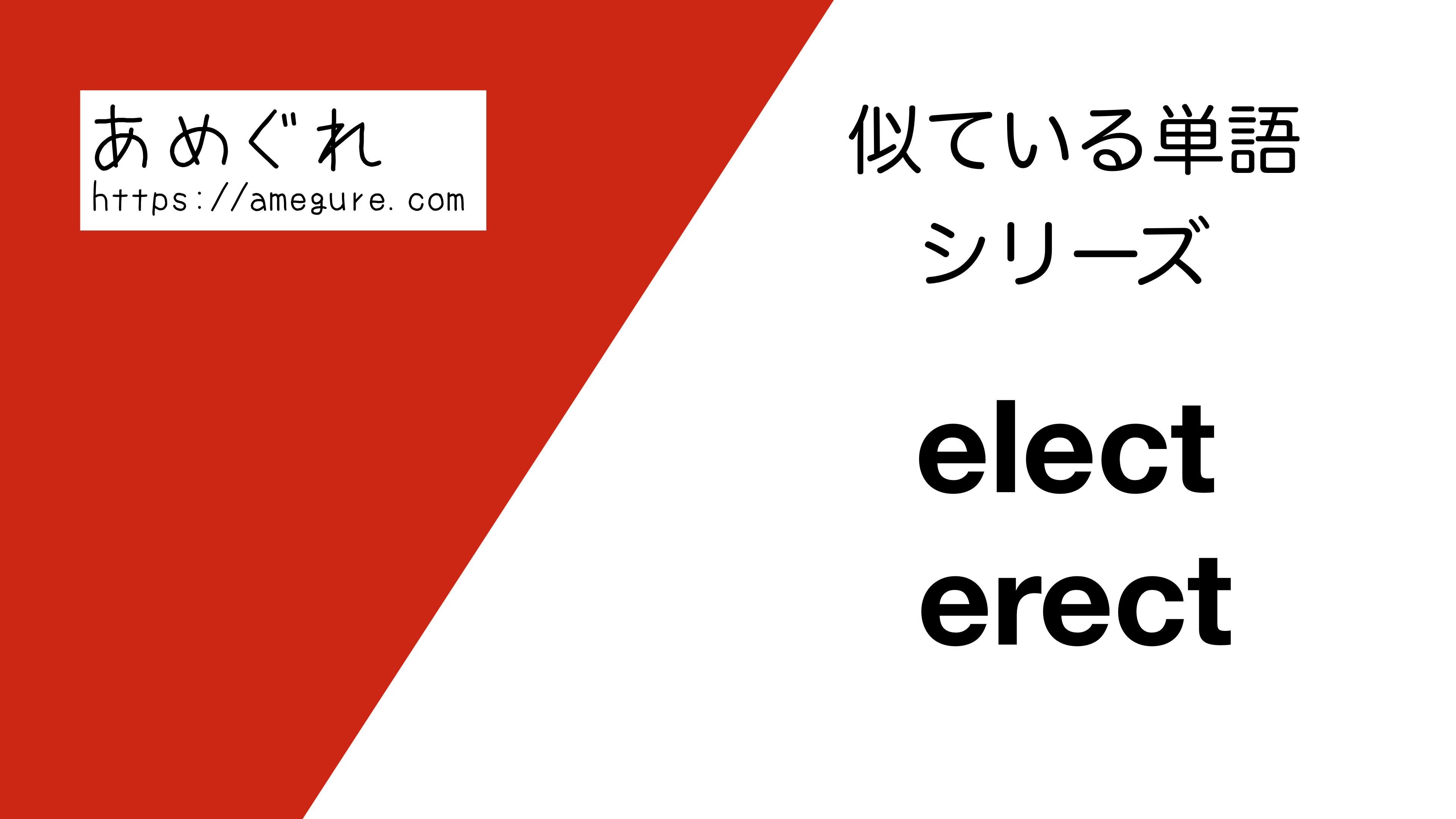elect-erect違い