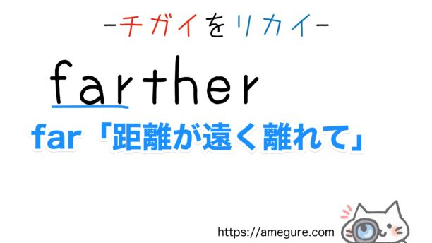 farther-further違い