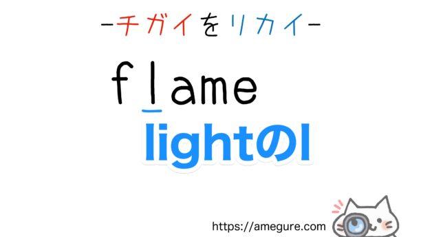 flame-frame違い