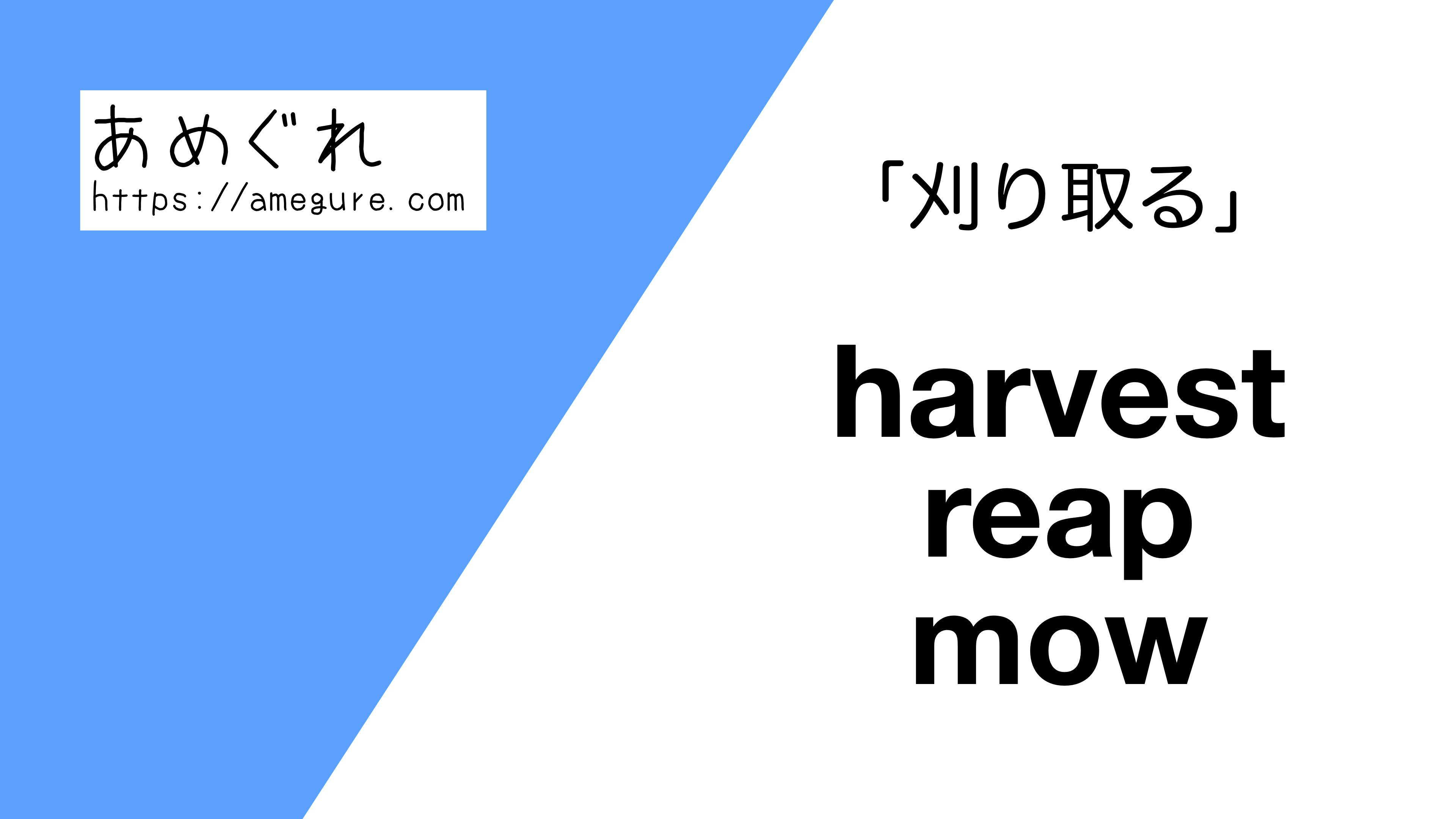 harvest-reap-mow違い