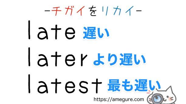 late-latter違い