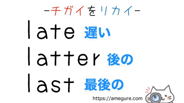 later-latter違い