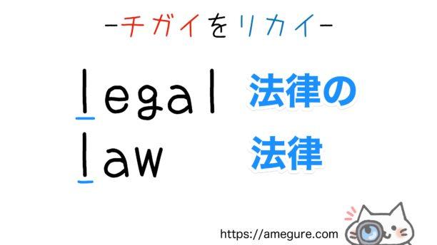 legal-regal違い