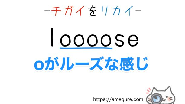 loose-lose違い