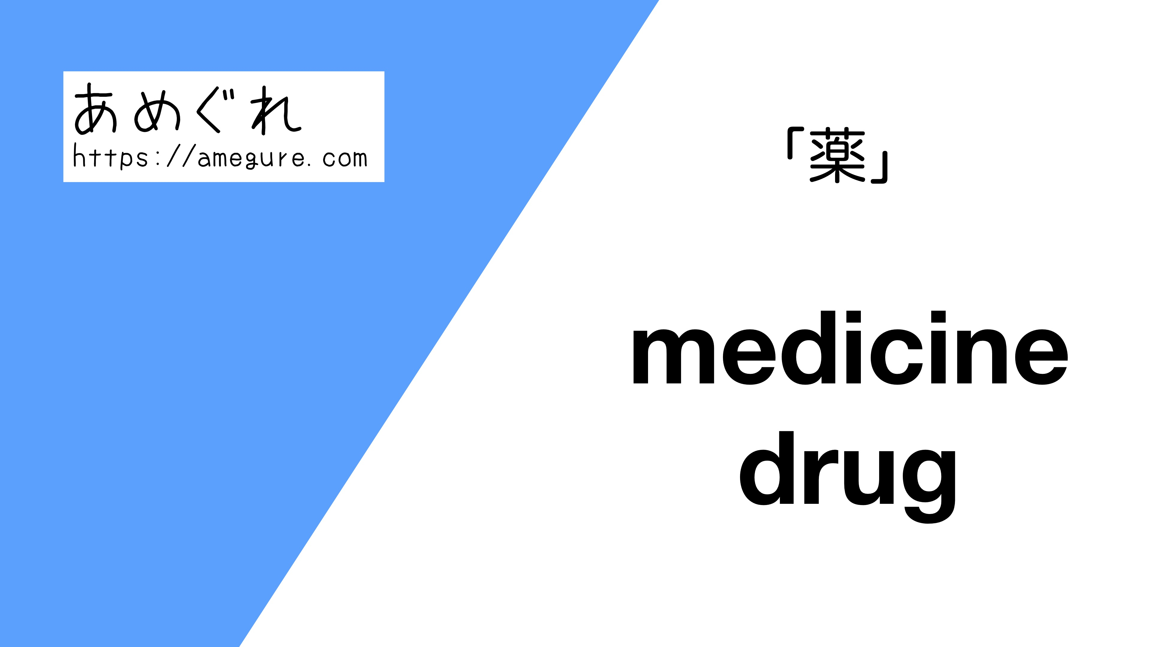 medicine-drug違い