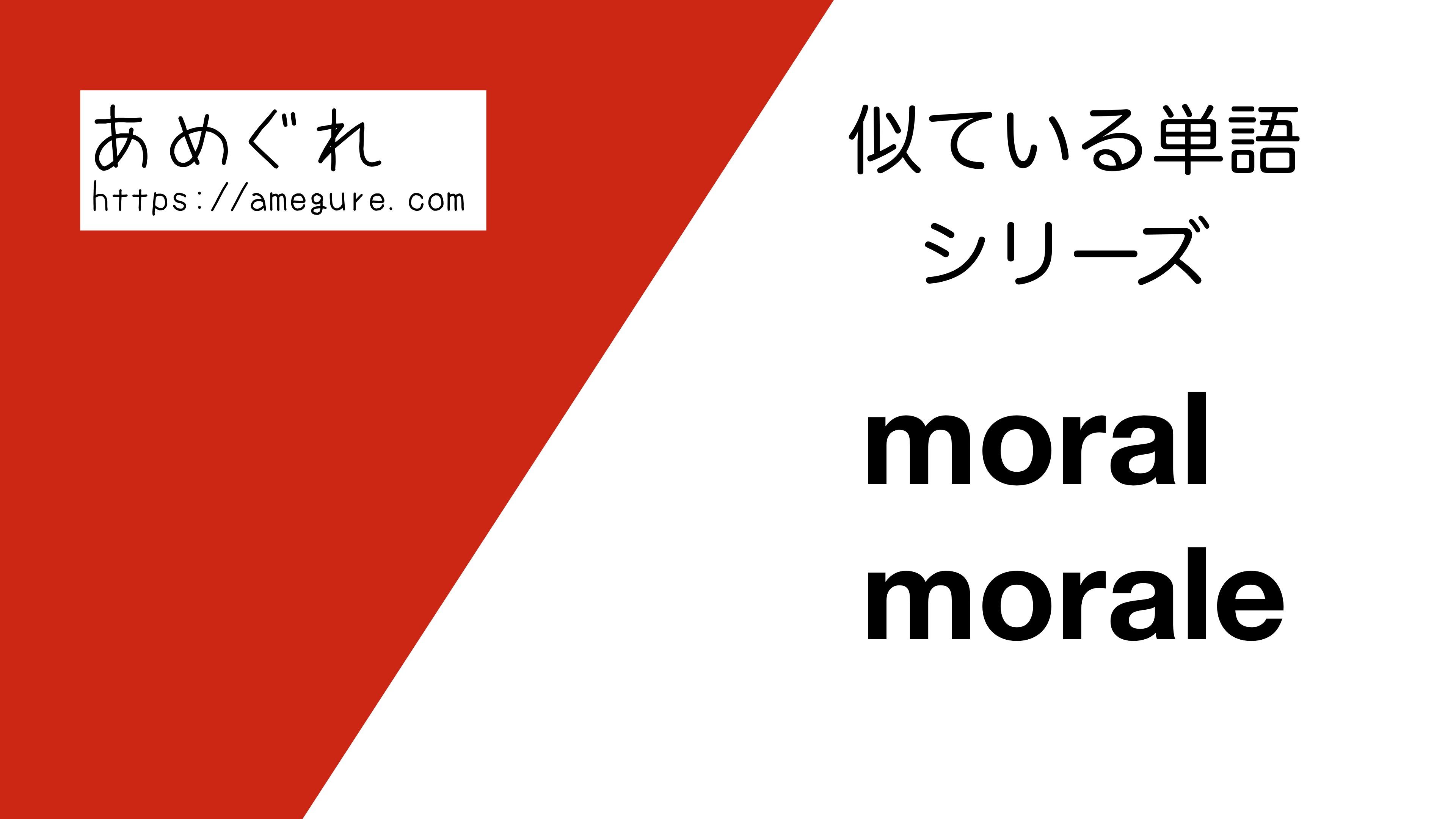 moral-morale違い