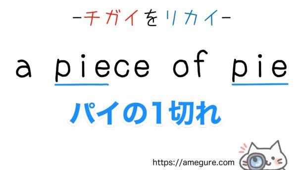 peace-piece違い