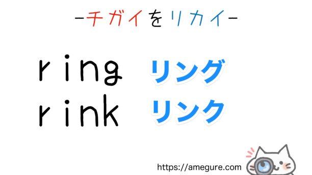 link-ring違い