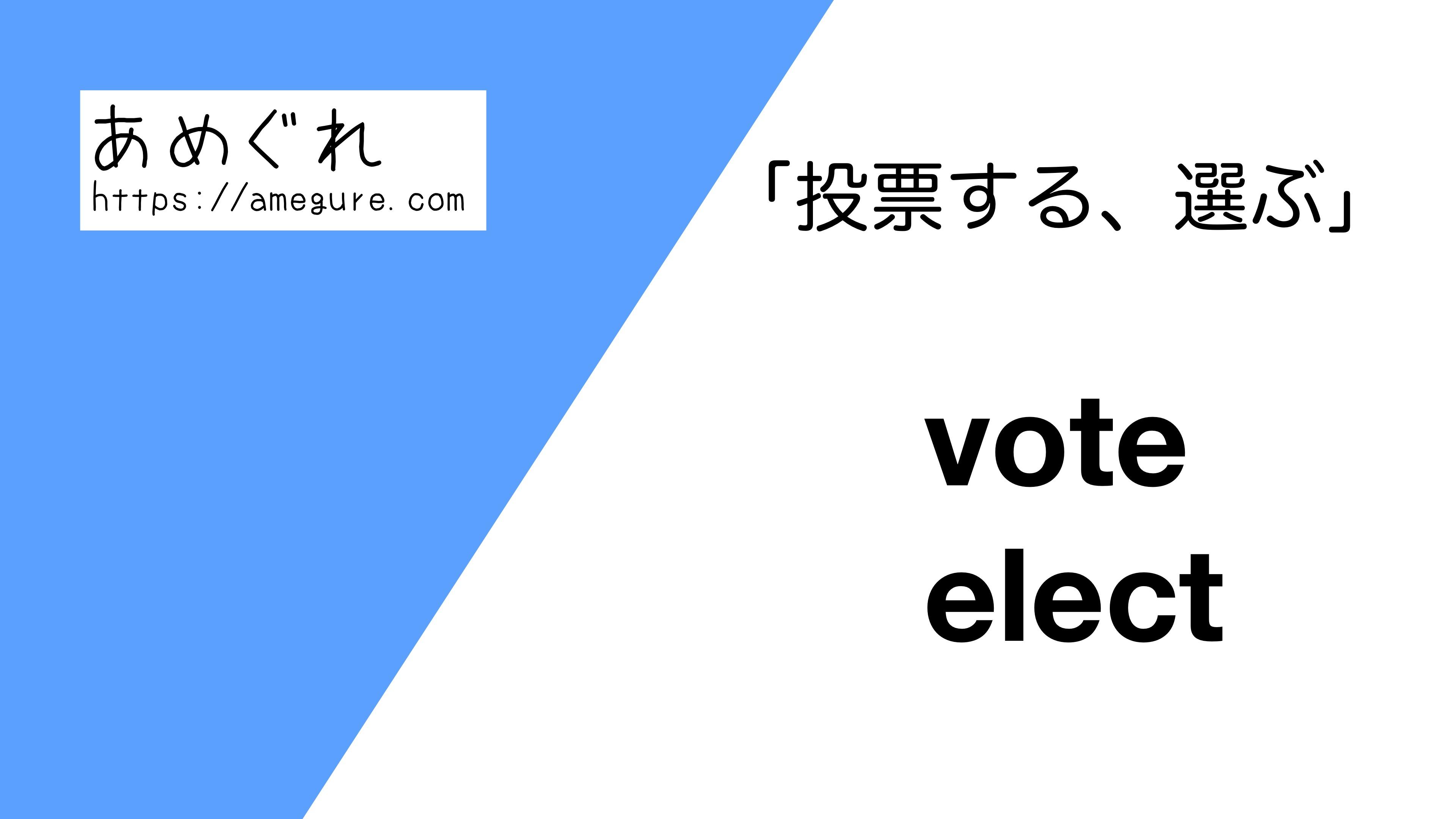 vote-elect違い
