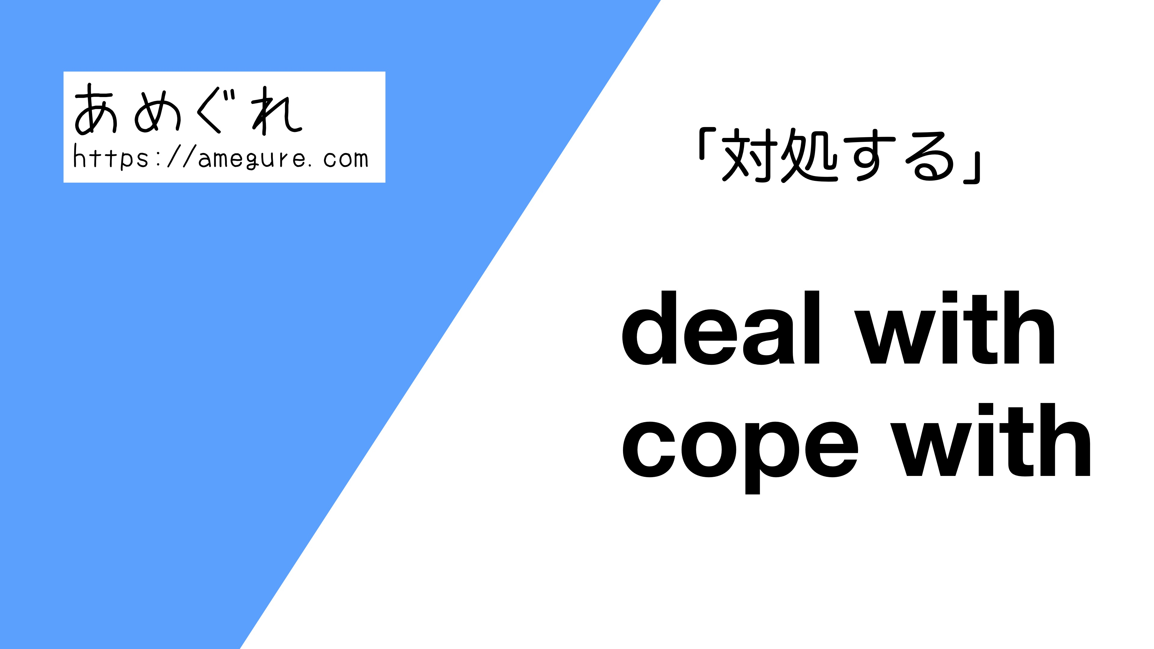 deal-with-cope-with違い