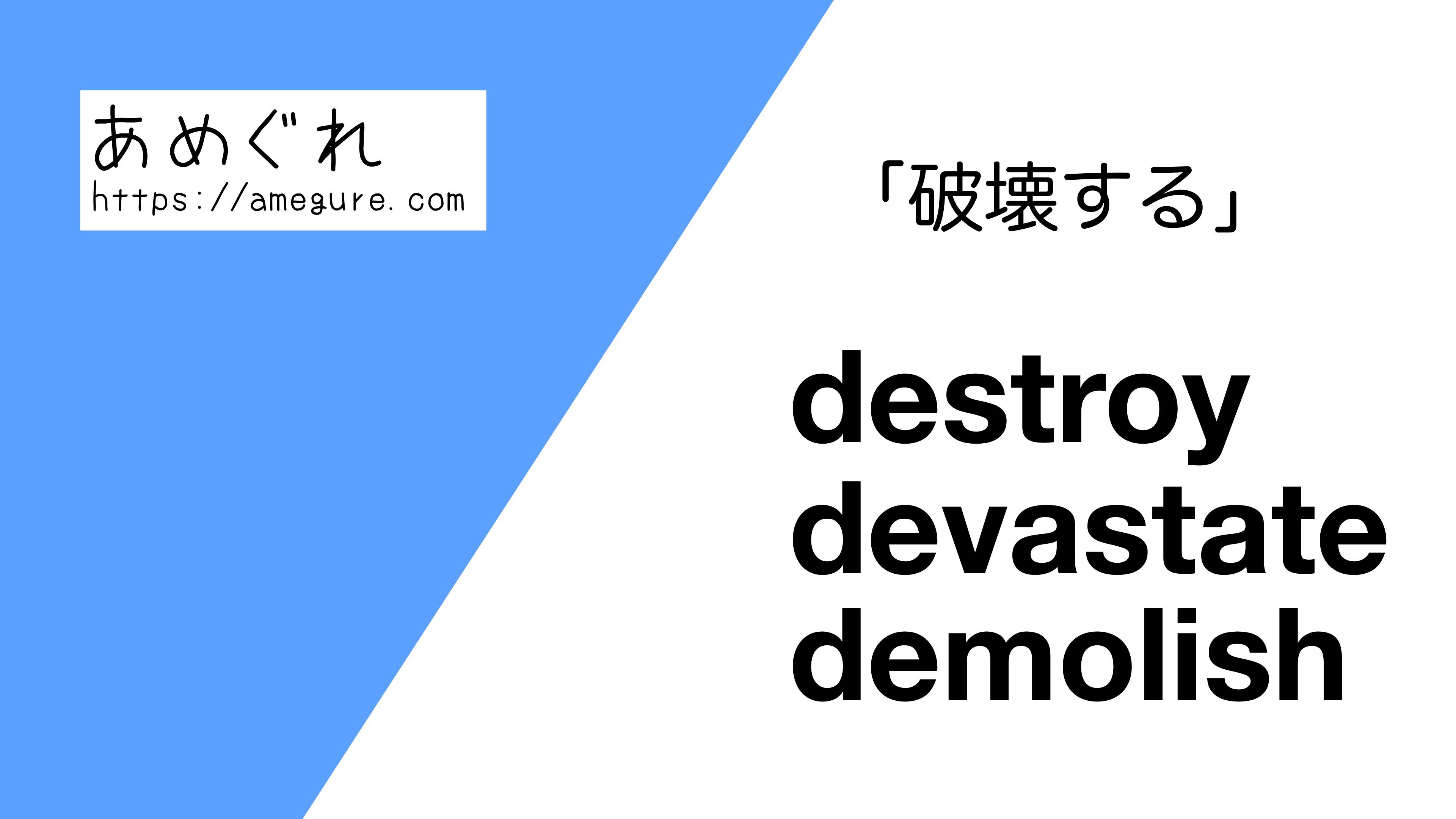 destroy-devastate-demolish違い