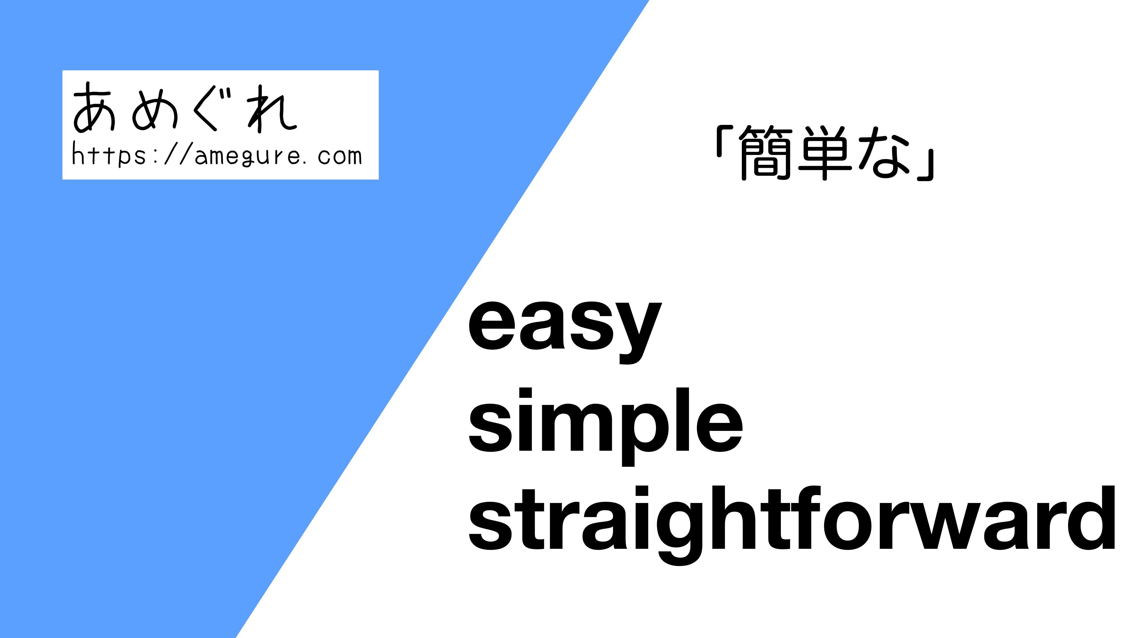 easy-simple-straightforward違い