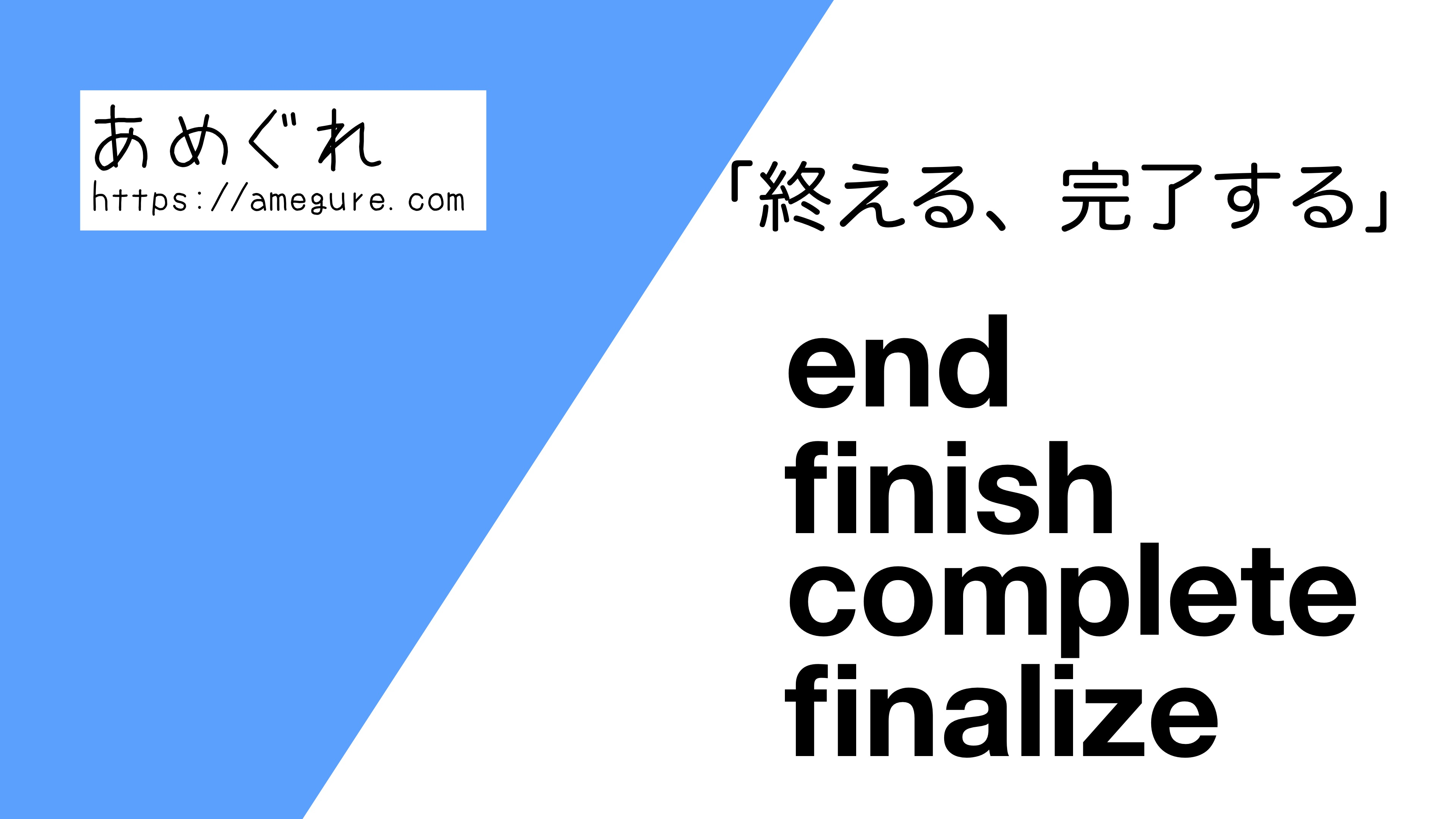 end-finish-complete-finalize違い