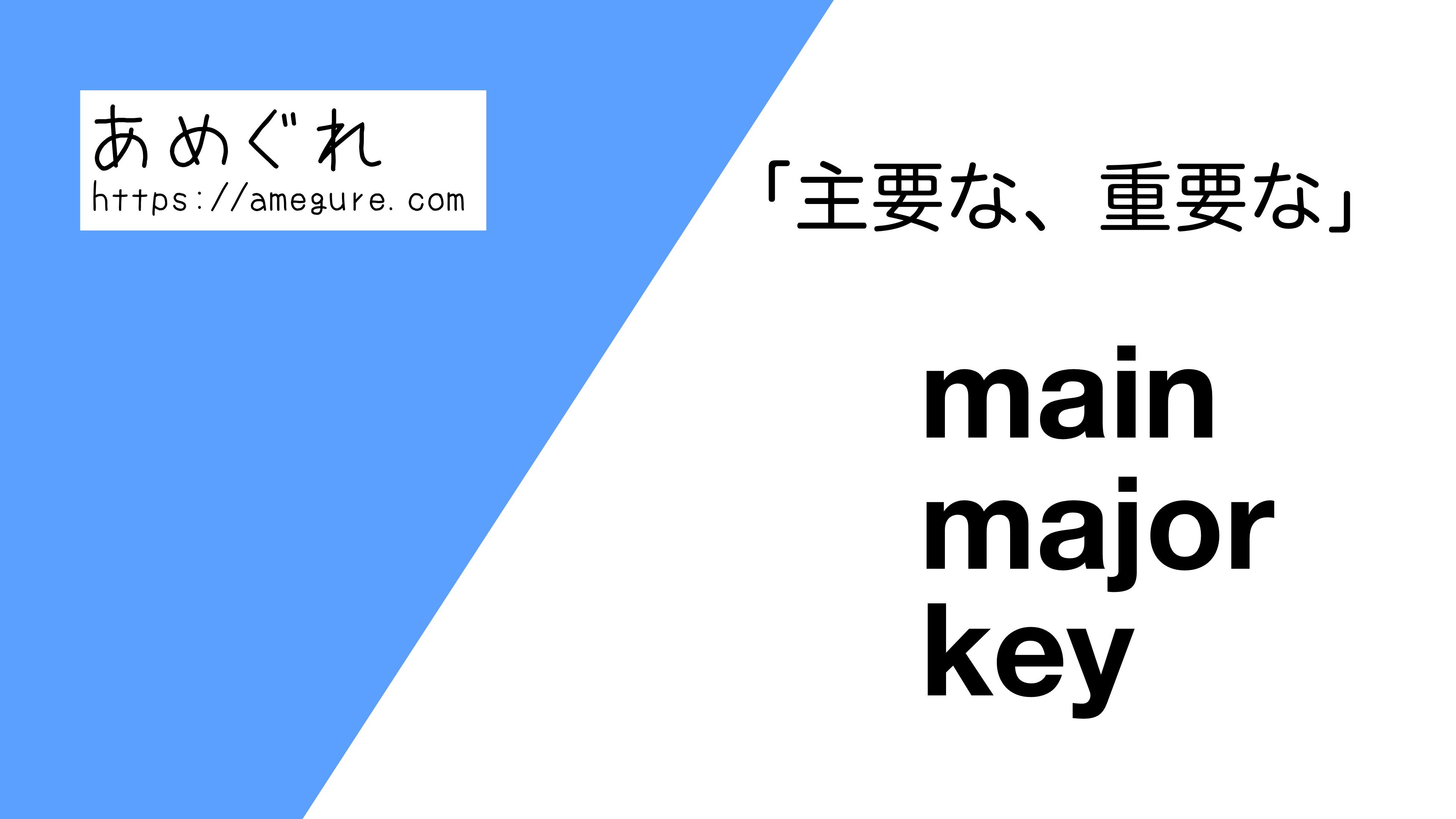 main-major-key違い