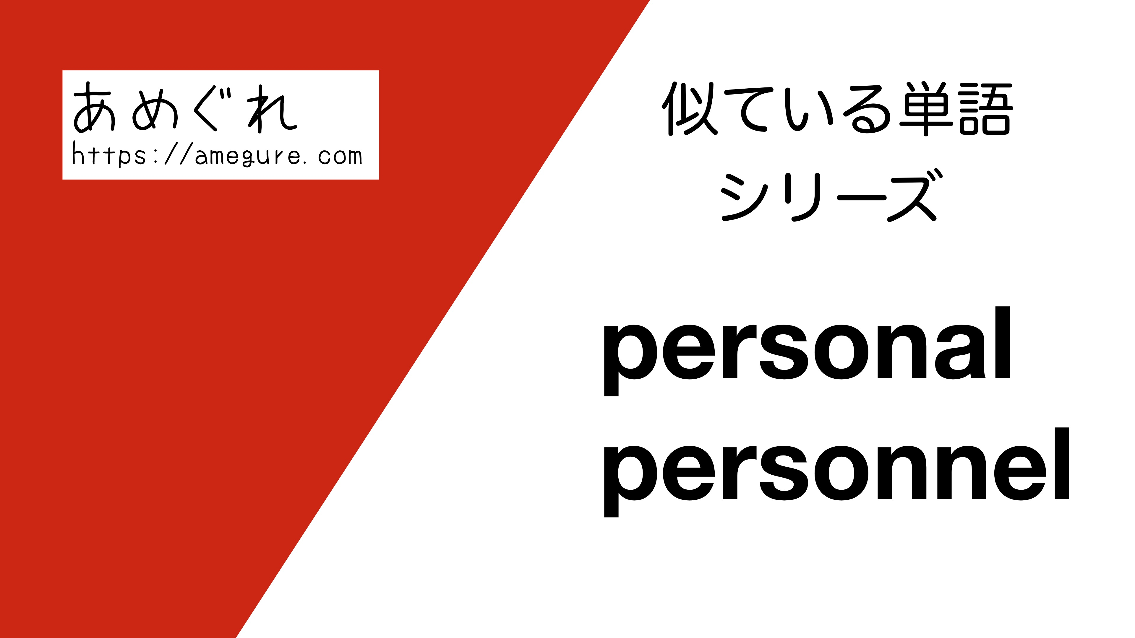 personal-personnel違い