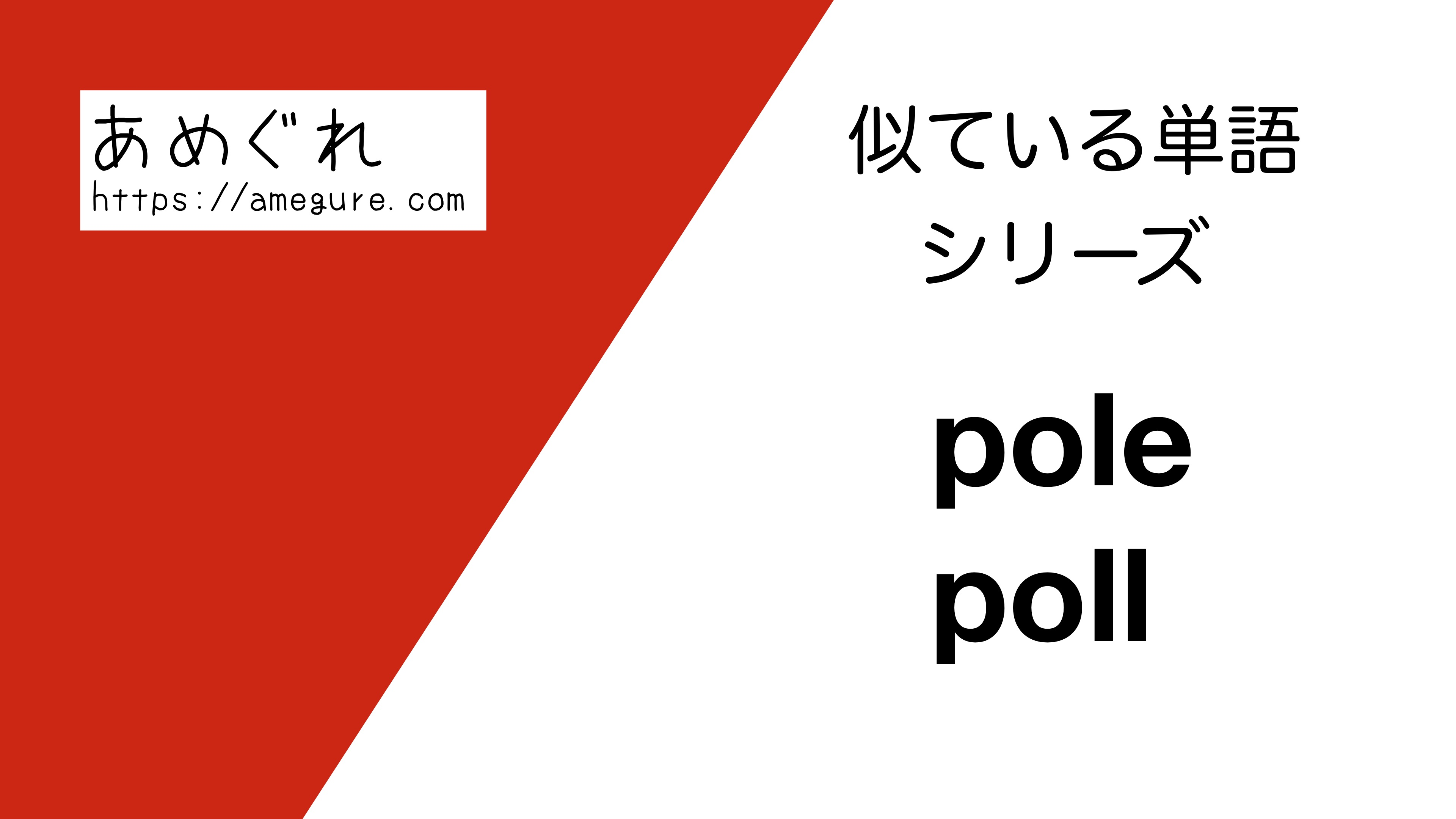 pole-poll違い