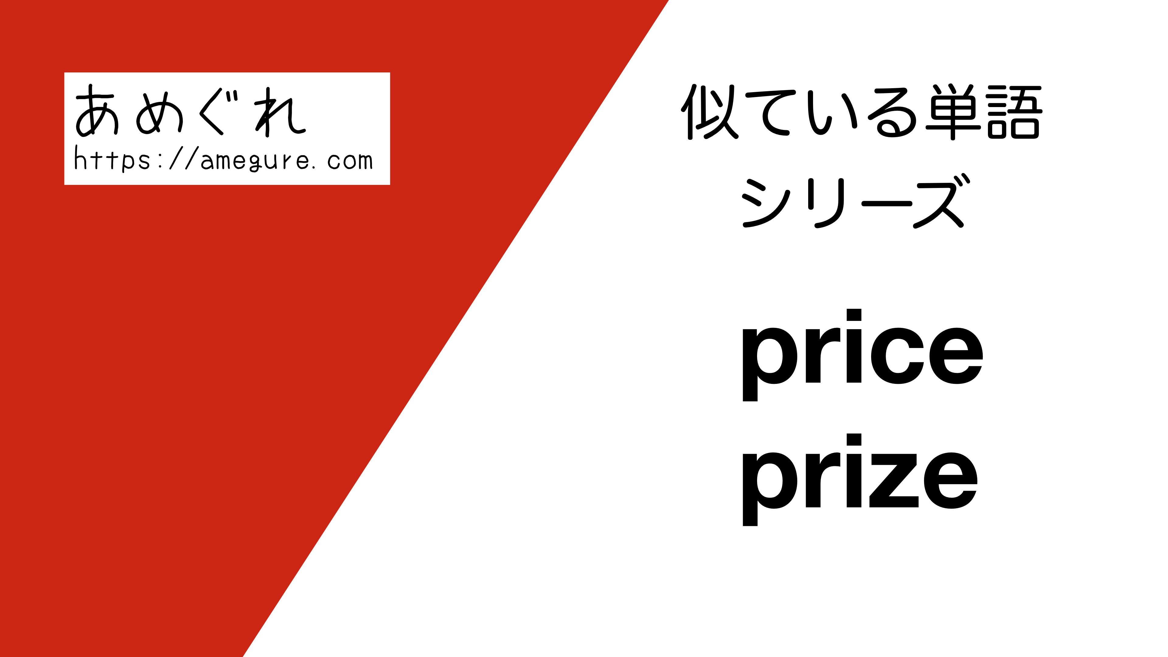 price-prize違い