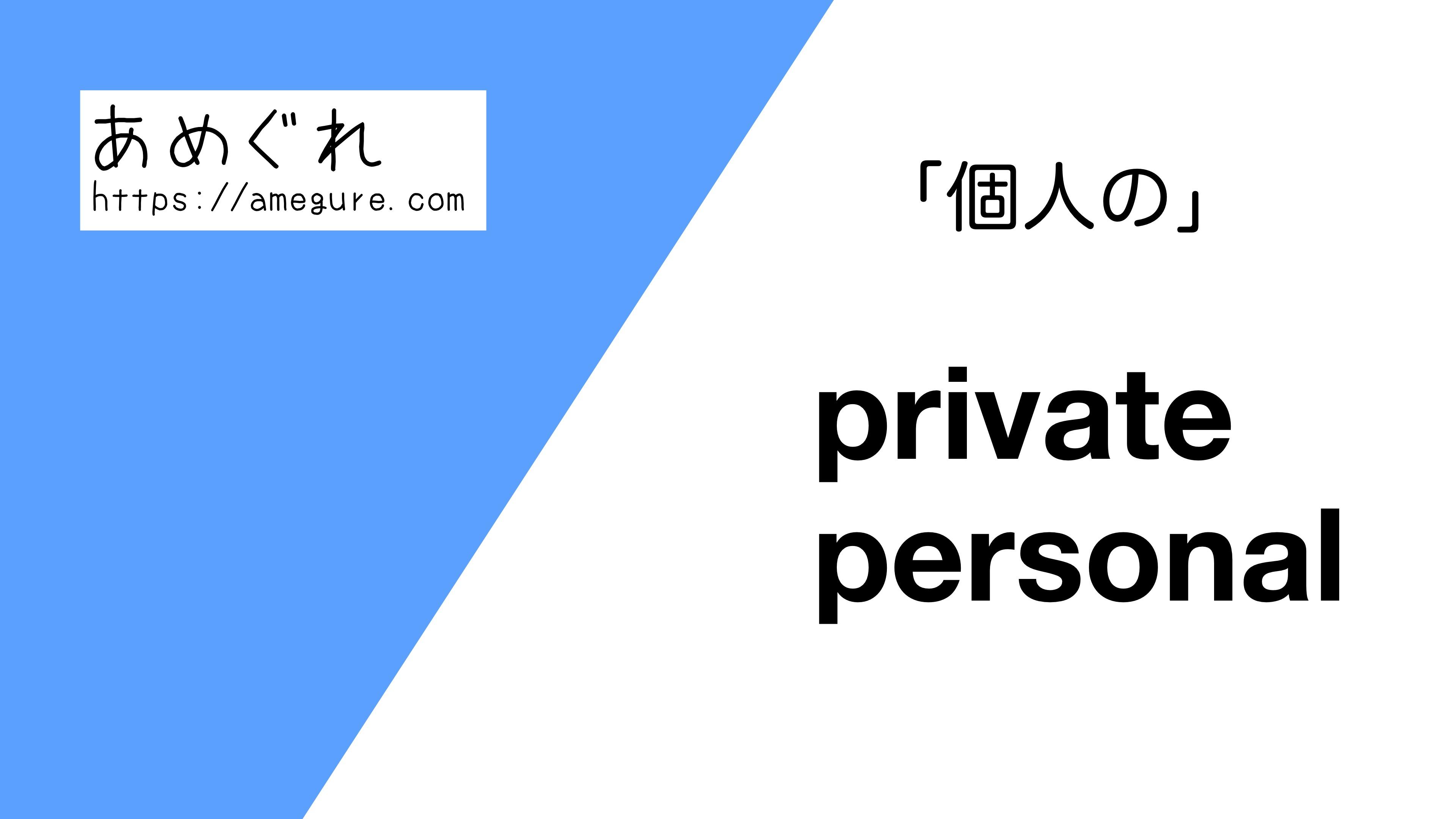 private-personal違い