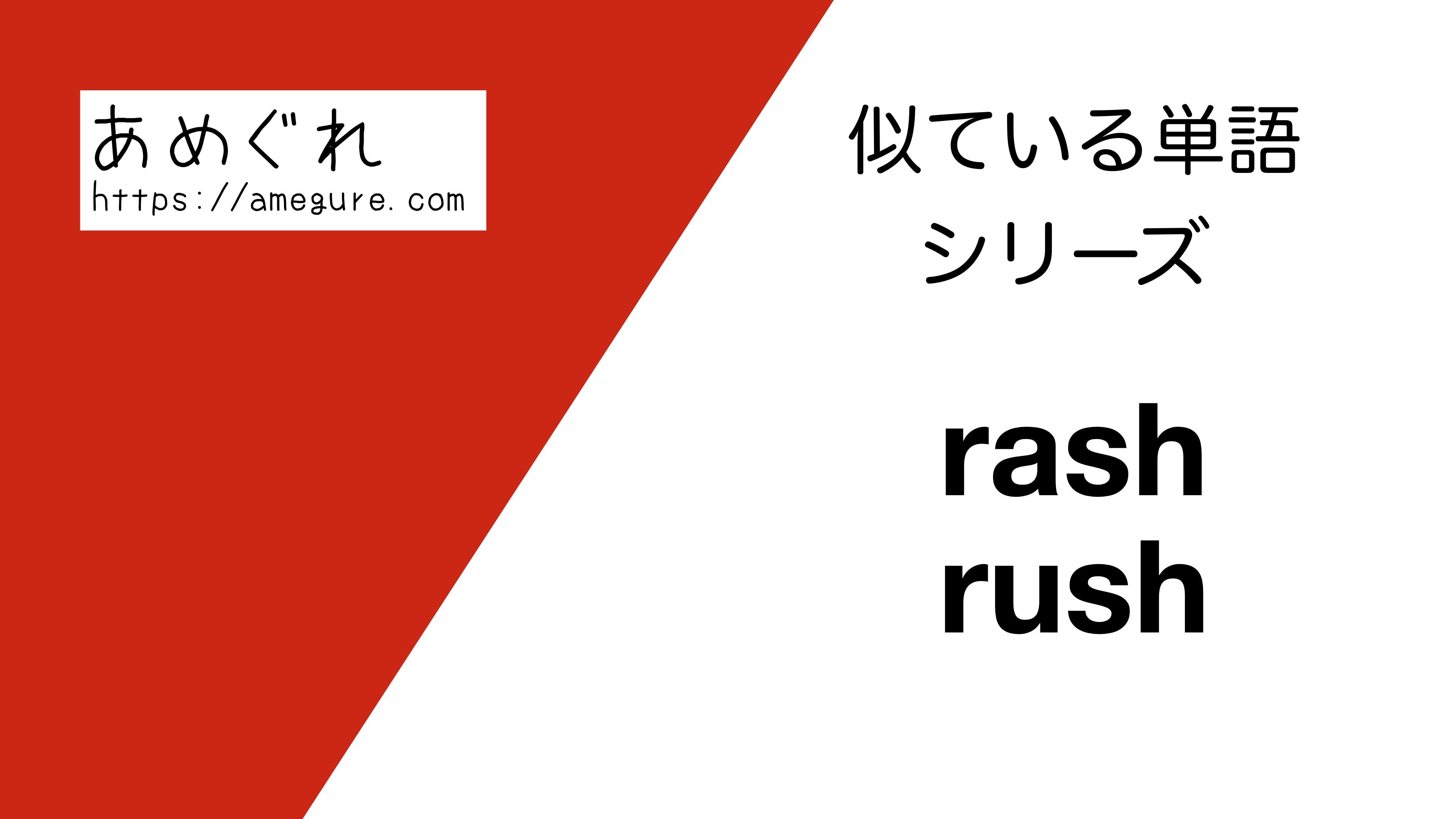 rash-rush違い