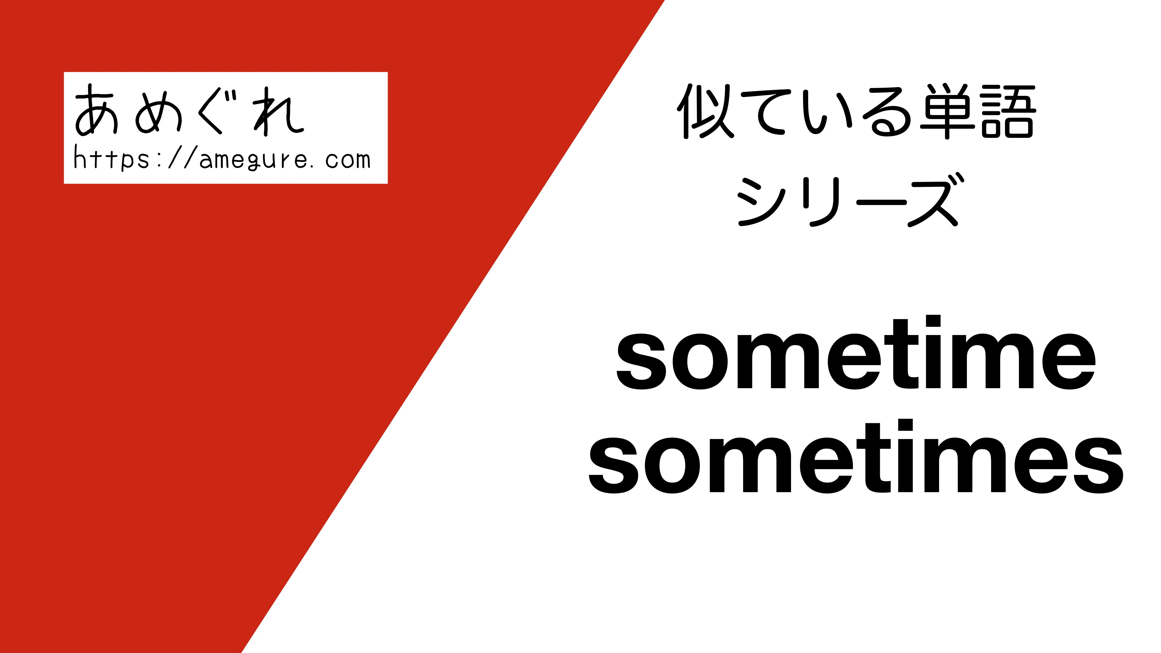 sometime-sometimes違い